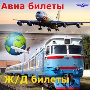Авиа- и ж/д билеты Ковдора