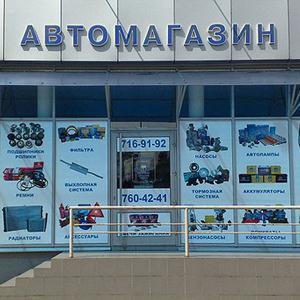Автомагазины Ковдора