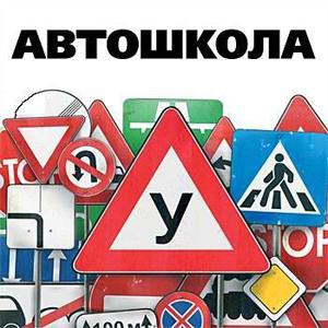 Автошколы Ковдора