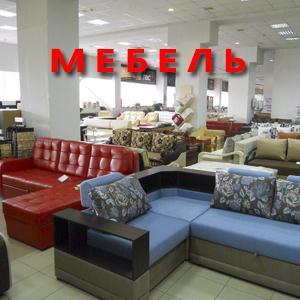Магазины мебели Ковдора