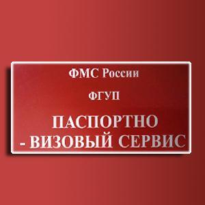 Паспортно-визовые службы Ковдора