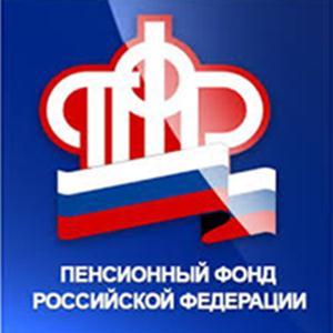 Пенсионные фонды Ковдора