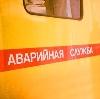 Аварийные службы в Ковдоре
