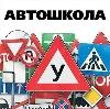 Автошколы в Ковдоре