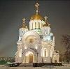 Религиозные учреждения в Ковдоре