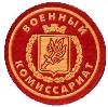 Военкоматы, комиссариаты в Ковдоре