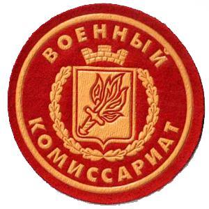 Военкоматы, комиссариаты Ковдора